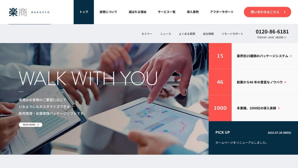 在庫管理・販売管理パッケージシステム「楽商」 | 日本システムテクノロジー