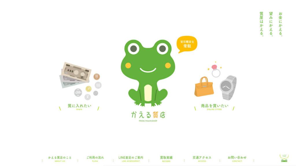 かえる質店|佐賀県武雄市の質店