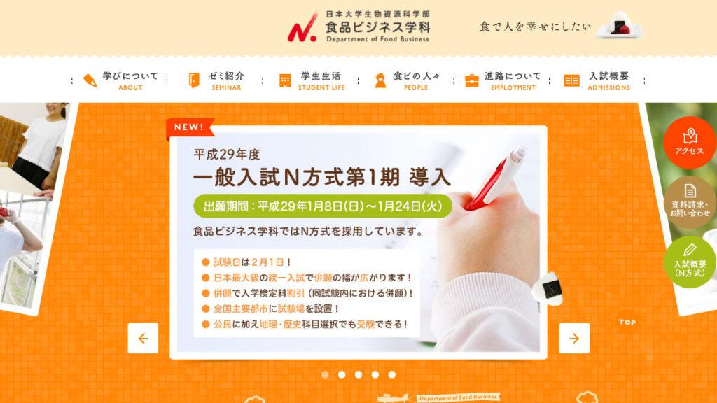 日本大学 生物資源科学部 食品ビジネス学科