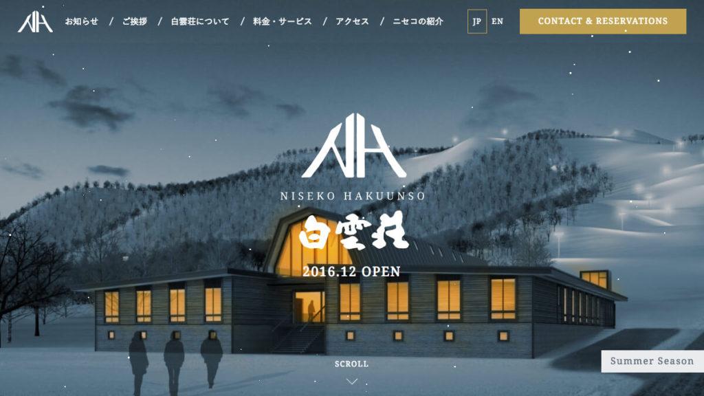ニセコひらふの宿泊ホテル 白雲荘