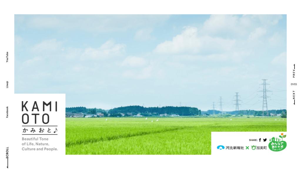 かみおと KAMIOTO | みんなで創る地域プロジェクト 加美町×河北新報社