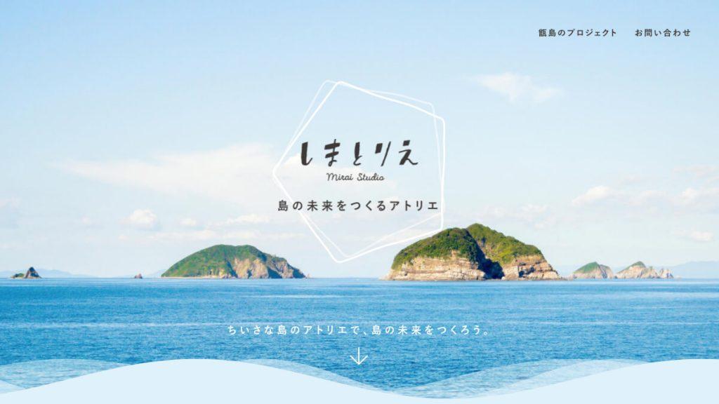 しまとりえ -MIRAI STUDIO- 島の未来をつくるアトリエ