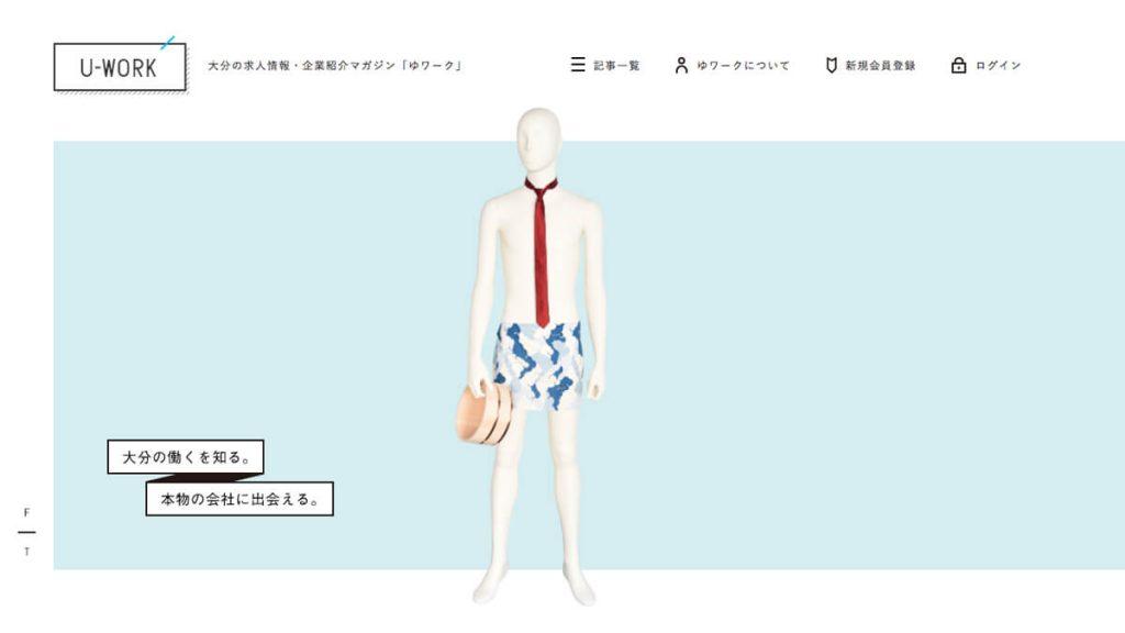 ゆwork|大分の求人情報・企業紹介マガジン