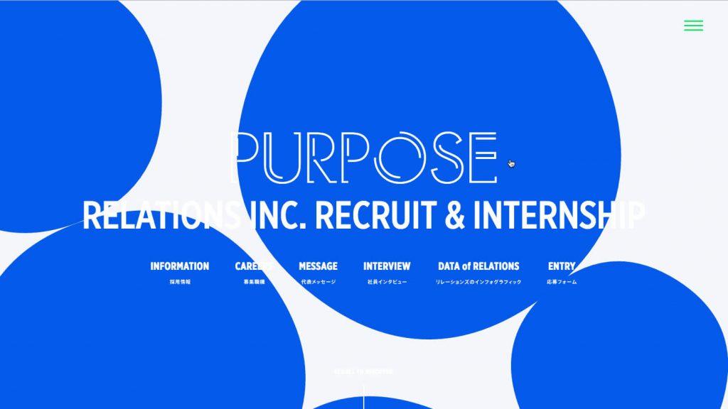 RELATIONS INC. RECRUIT & INTERNSHIP