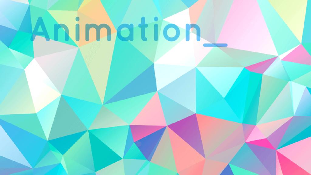 アニメーショントレーニング 三角関数でなめらかな反復 -『Animation』