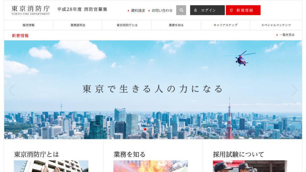 平成28年度消防官募集|東京消防庁