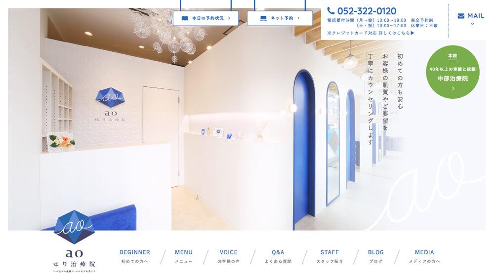 名古屋の美容鍼 aoはり治療院
