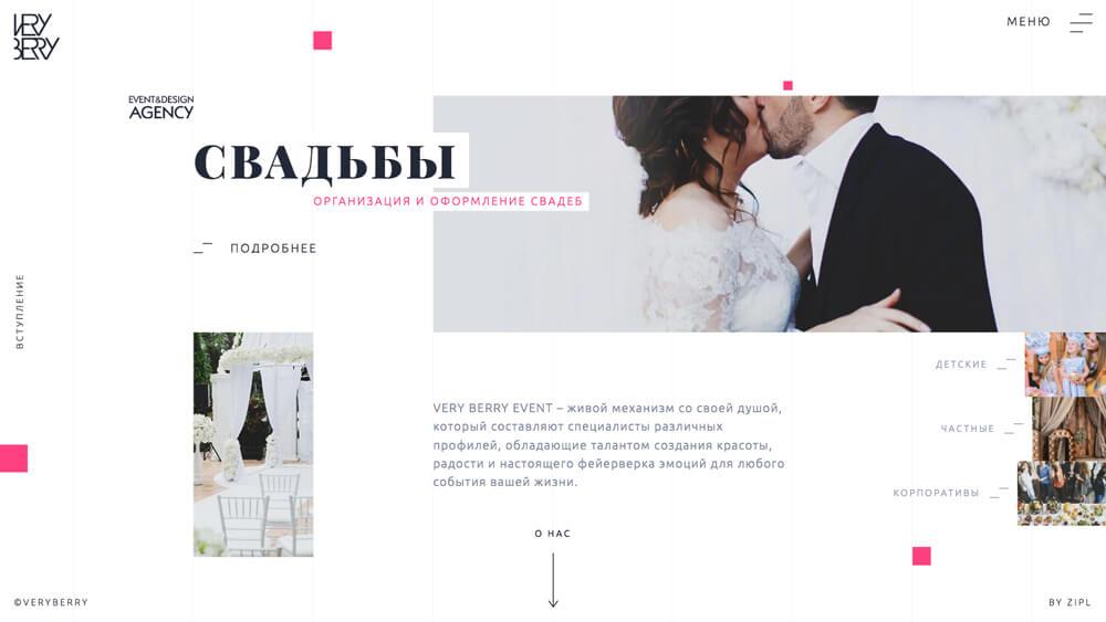 Организация праздников Одесса: Event агентство VERY BERRY