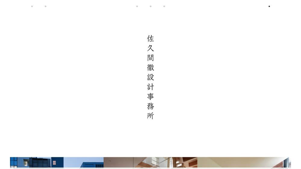 佐久間徹設計事務所 │ 武蔵野市吉祥寺にある建築設計事務所