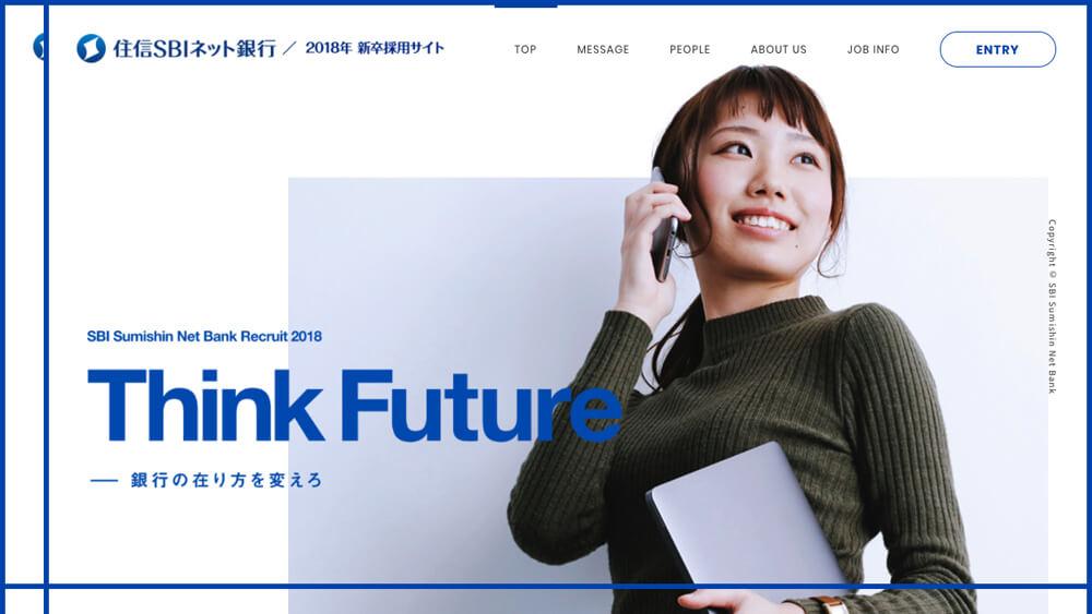 住信SBIネット銀行 2018年 新卒採用サイト