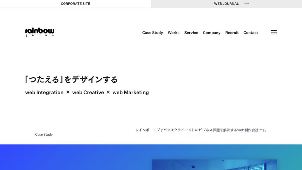 株式会社レインボー・ジャパン | 東京 恵比寿のweb制作会社