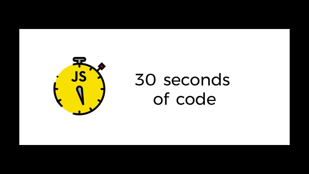 有用なJavascriptスニペットのコレクション 30 seconds of code -『Javascript』