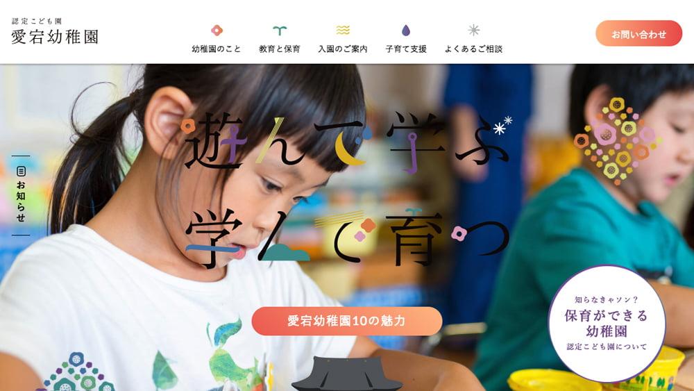 愛宕幼稚園 新潟県十日町市の認定こども園