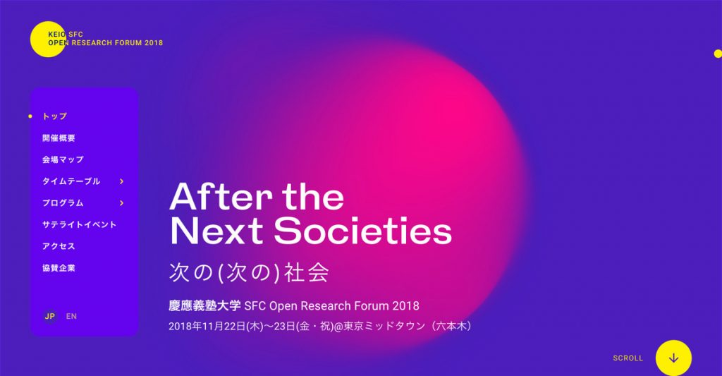慶應義塾大学|SFC Open Research Forum 2018