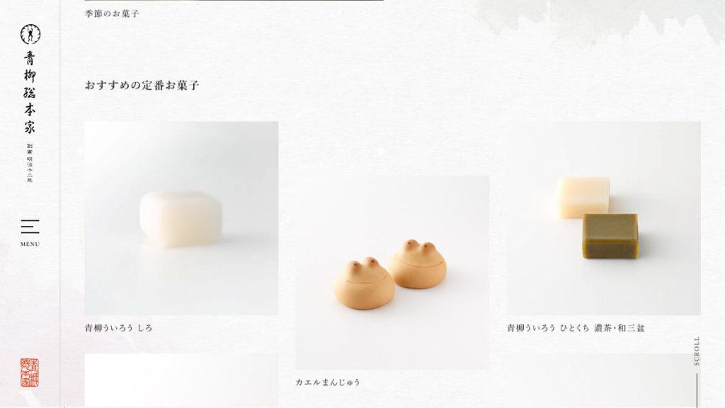 青柳総本家 公式サイト